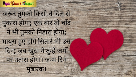 Funny Happy Birthday Shayari For Friend