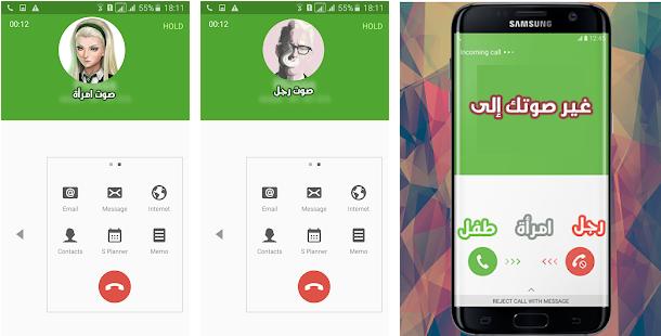 تحميل برنامج مكالمات بنات للموبايل الاندرويد 2018