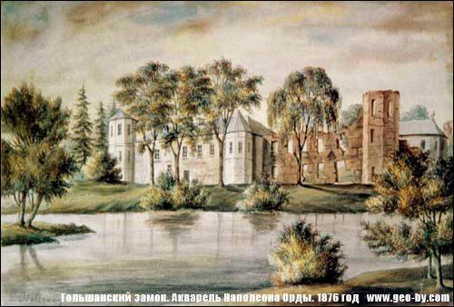 Гольшанский замок. Акварель Наполеона Орды. 1876 год