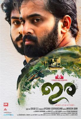 Ira 2018 Malayalam 720p DVDRip 700MB With Bangla Subtitle