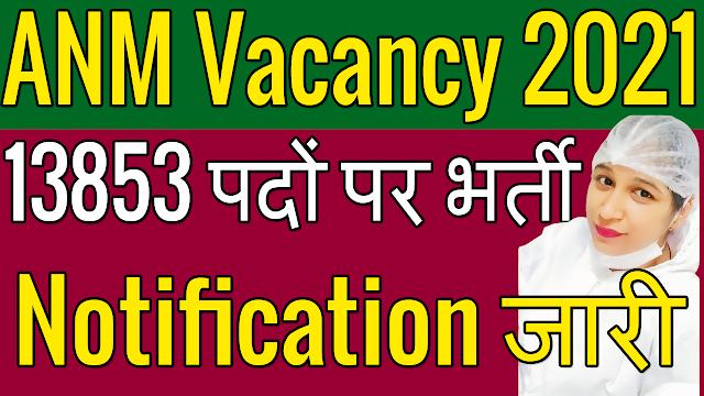 ANM Recruitment In UP, Bihar | Nursing Vacancy | Eligibility | Exam Pattern | Syllabus | Selection Process | एएनएम भर्ती