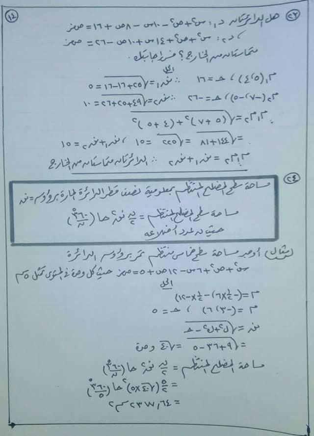 مراجعة تطبيقات الرياضيات للثانى الثانوى ترم اول نماذج واجابتها 14