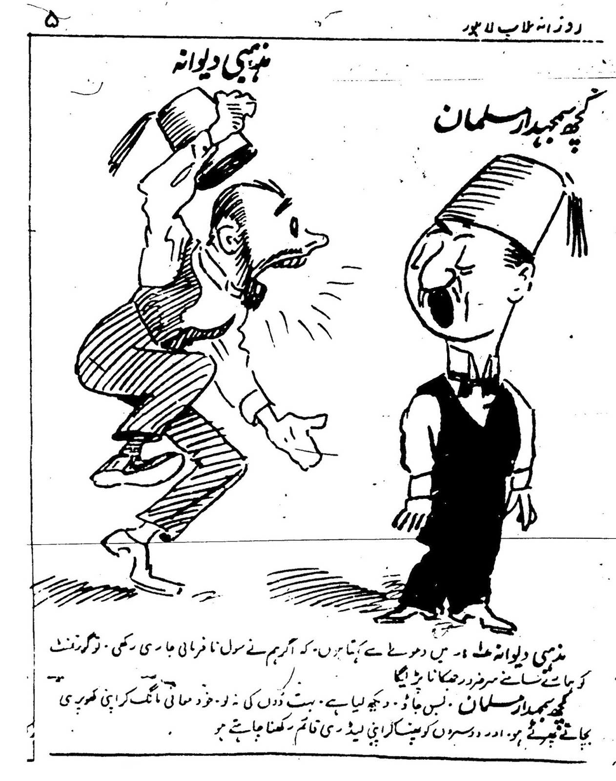 """Above a cartoon published in the Lahore newspaper Milap in 1927 drew a sharp visual contrast between the kuch samajhdar musalman (the somewhat-reasonable Muslim), outfitted in a waistcoat and bowtie, and the mazhabi diwana (religious crazy or fanatic), bearded and jumping up and down in a fit of passion. While the caricature in Milap might seem less offensive than calling all Indian Muslims fanatics, it worked as a veiled threat. The inclusion of Muslims in nationalist politics depended on their renouncing so-called """"communal"""" demands for legal protection from the types of religious injury discussed in this episode."""