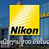 Nikon ກຳໄລຫົດ ປົດພະນັກງານຈາກໂຮງງານໃນລາວ ແລະ ໄທ ຈຳນວນ 700 ຄົນ