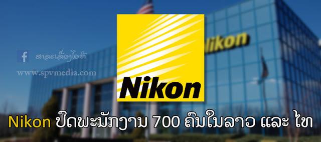 Nikon ປົດພະນັກງານອອກ