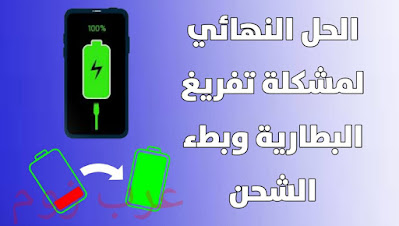الهاتف يشحن ببطء افضل طريقة تستطيع من خلاله تسريع شحن هاتفك