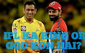 IPL ka king or God koun hai। who is king of ipl in 2021