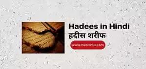 Hindi Hadees,हदीस,Hadith in Hindi,Hadees.Hadees in urdu.Hadees e kisa.Hadees sharif.Hadees in hindi.40 hadees.Bukhari hadees.Hadees shareef.Quran hadees.Hadith for today.Hadith for today. Hadees.Hadees in urdu.Hadees e kisa.Hadees sharif.Hadees in hindi.Beautiful Hadees in Hindi,Hadis Hindi,Hadees Sharif in Hindi,40 hadees.Bukhari hadees.Hadith about ramadan.Hadees shareef.Quran hadees.Hadees in Hindi PDF