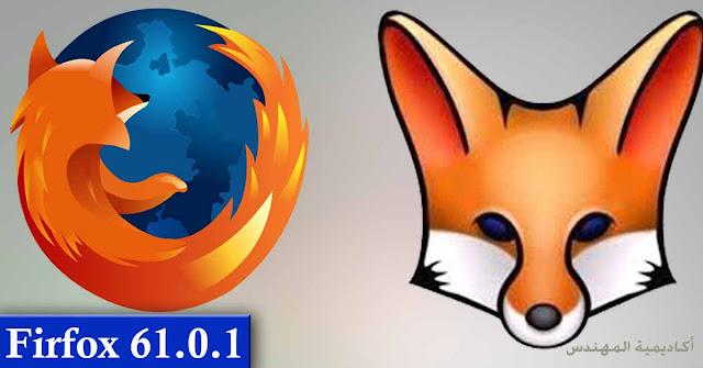 تحميل متصفح فايرفوكس  آخر  عربي انجليزي فرنسى 61.0.1 Firfox