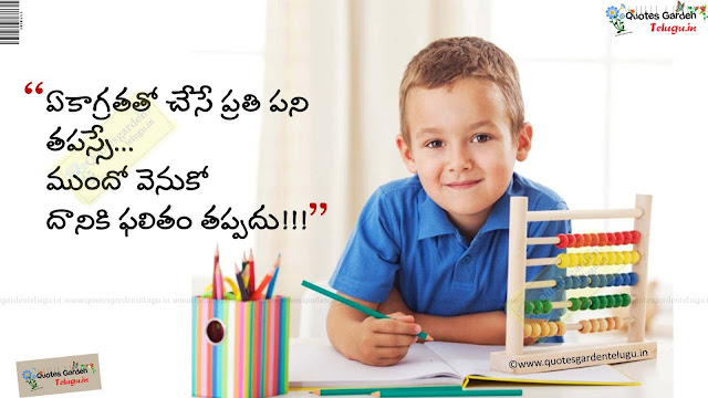 Nice top telugu Learning education quotes for students 834