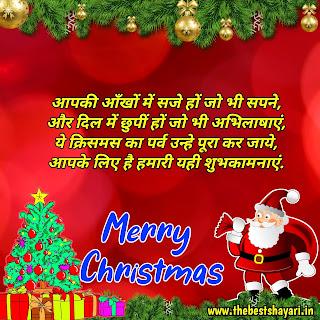 merry Christmas shayari images