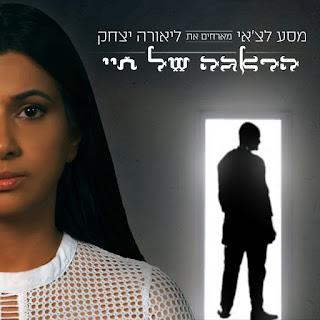 Masa La Chai - הראגה של חיי (feat. Liora Itzhak) - Single [iTunes Plus AAC M4A]