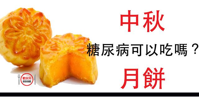 糖尿病患能不能吃月餅?-中秋月餅熱量排行榜