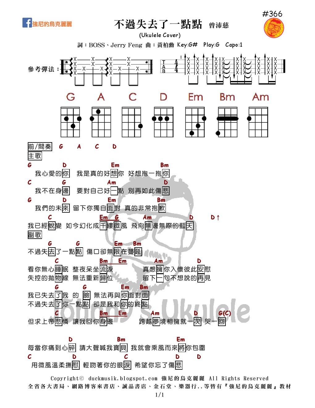 強尼的烏克麗麗 Johnny Ukulele音樂教室: #366 不過失去了一點點 曾沛慈 強尼的烏克麗麗譜 Johnny's Ukulele Tabs