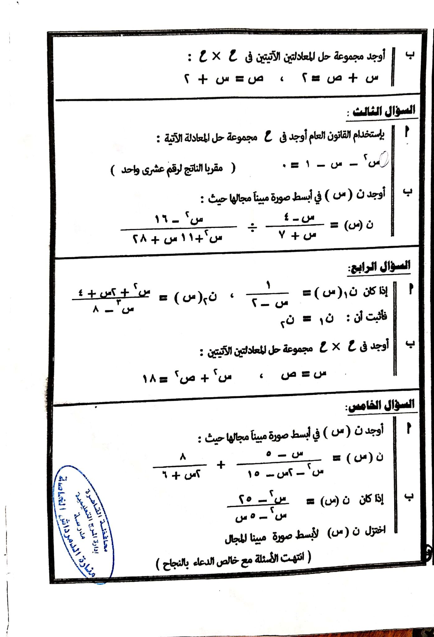 امتحان الجبر والاحصاء محافظة القاهرة الصف الثالث الاعدادى ترم ثانى 2021