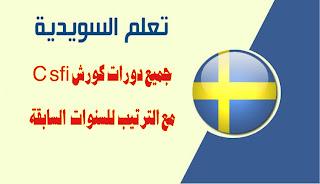 جميع دورات كورش C sfi مع الترتيب للسنوات السابقة - اللغة السويدية