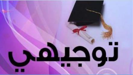 نتيجة الثانوية العامة 2017 فلسطين موعد نتائج التوجيهي غزة والضفة 2017