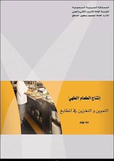 التموين و التخزين في المطابخ pdf