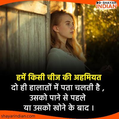 अहमियत शायरी - Kimat, Ahmiyat Shayari Status in Hindi