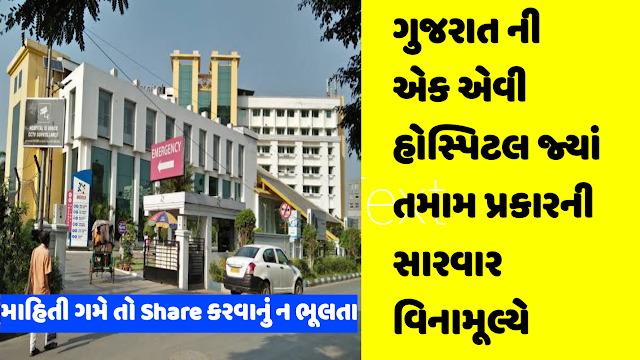 All Treatments Are Free In This Hospital In Gujarat