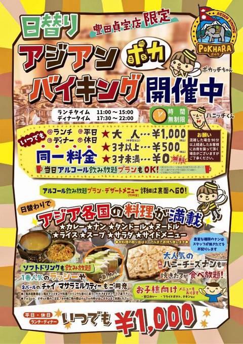 HP情報 POKHARA(ポカラ)豊田貞宝店