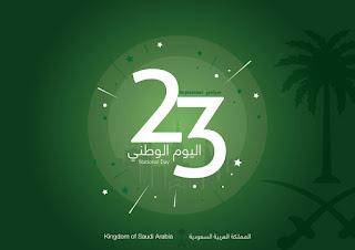 صور اليوم الوطني السعودي 90