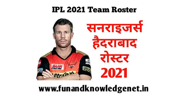 सनराइज़र्स हैदराबाद रोस्टर 2021 - Sunrisers Hyderabad Roster 2021