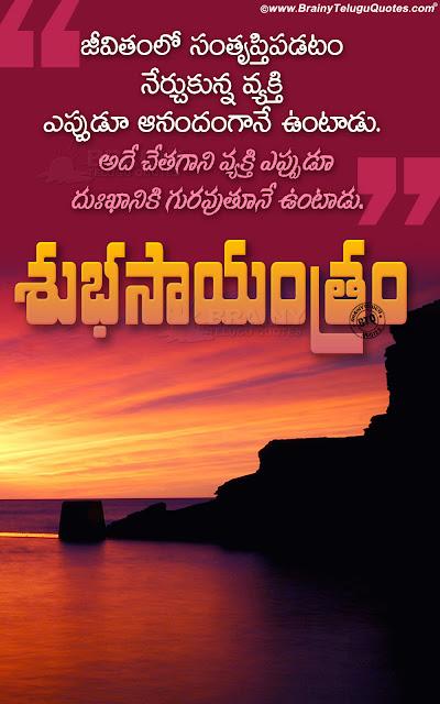 nice words on life in telugu, life changing words in telugu, telugu self motivational success thoughts