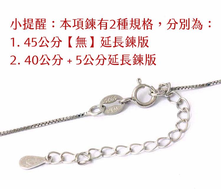 925純銀細格子鍊