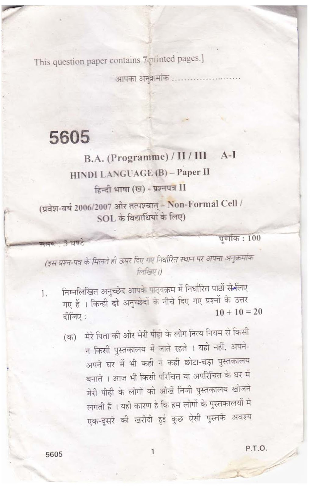 Education paper 3rd year - UGC NET Previous 10 Year Question papers