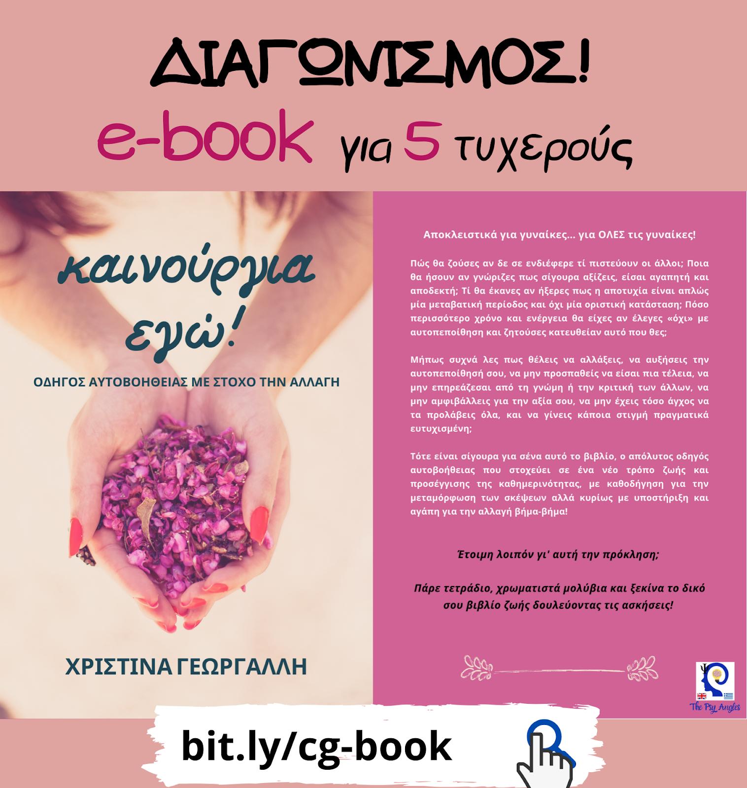 Διαγωνισμός με δώρο e-book για 5 τυχερούς!