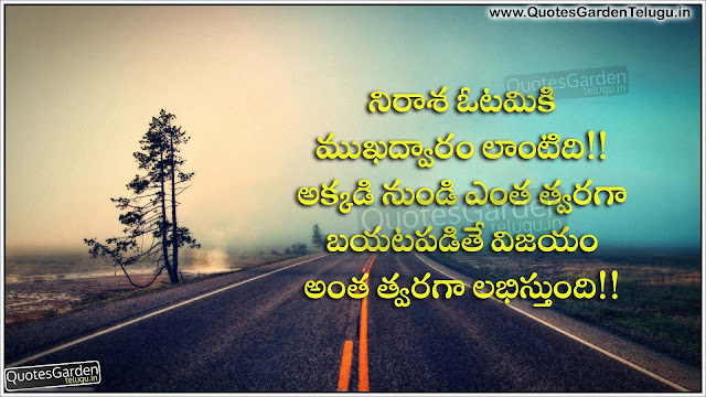 Nice Telugu quotations about victory and hope