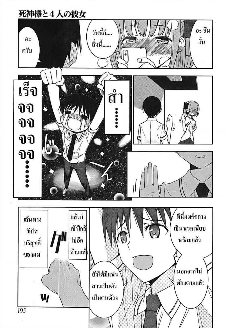 Shinigami-sama to 4-nin no Kanojo - หน้า 43