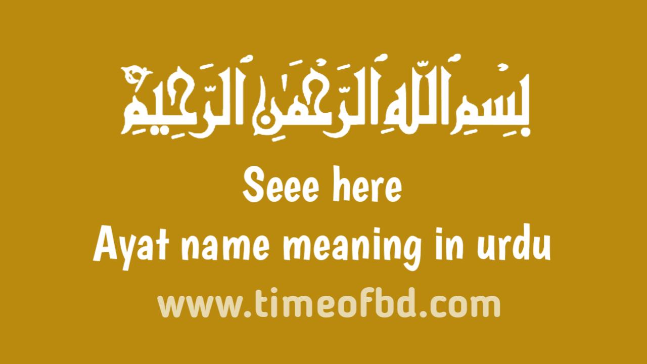 Ayat name meaning in urdu, آیت نام کا مطلب اردو میں ہے