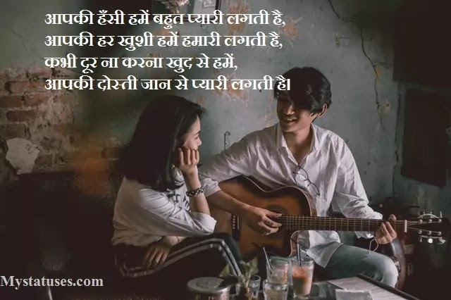 Best status in hindi for Friends,royal friendship status in hindi, best friend status in hindi attitude, friendship status in english, hamari dosti attitude status in hindi, cute friendship status, friendship shayari in hindi, sad friendship status in hindi, emotional friendship quotes in hindi,