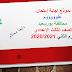 نموذج إجابة إمتحان علوم تالته إعدادي محافظة بورسعيد الفصل الدراسي الثاني 2020 / 2021 مستر هيثم التركي