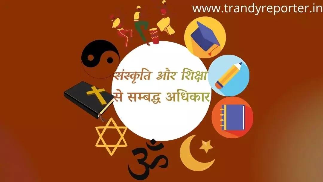 Fundamental Rights In Hindi: मौलिक अधिकार