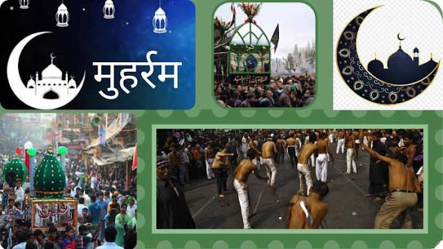 मुहर्रम #Muharram- भारतातील ४० प्रसिद्ध सण आणि उत्सव | 40 Famous Festivals and Celebrations in India