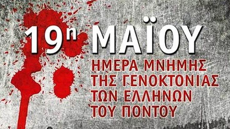 Αλεξανδρούπολη: Εκδηλώσεις Μνήμης για τη Γενοκτονία των Ελλήνων του Πόντου