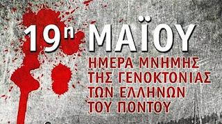 Αποτέλεσμα εικόνας για εκδηλώσεων μνήμης της γενοκτονίας των Ελλήνων του Πόντου