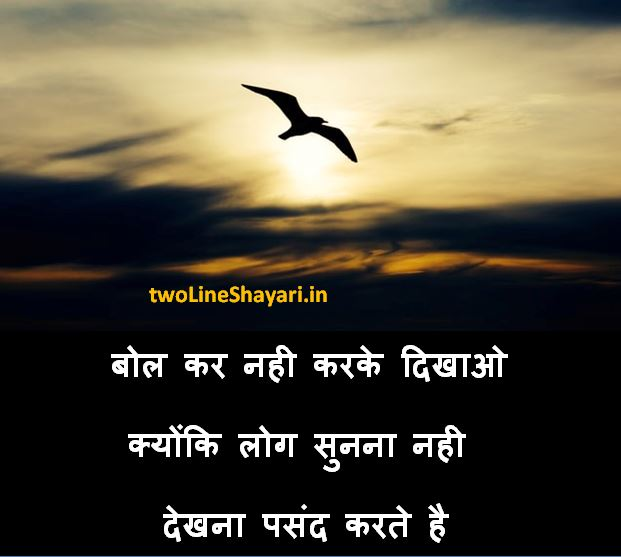 Motivational Shayari in hindi Images 2 lines Motivational Shayari in hindi font