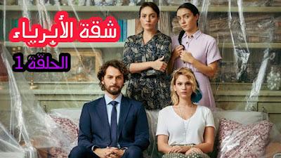مسلسل شقة الابرياء الحلقة 1 - القصة الرسمية و موعد العرض