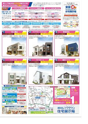越谷レイクタウン住宅展示場 3月キャンペーン