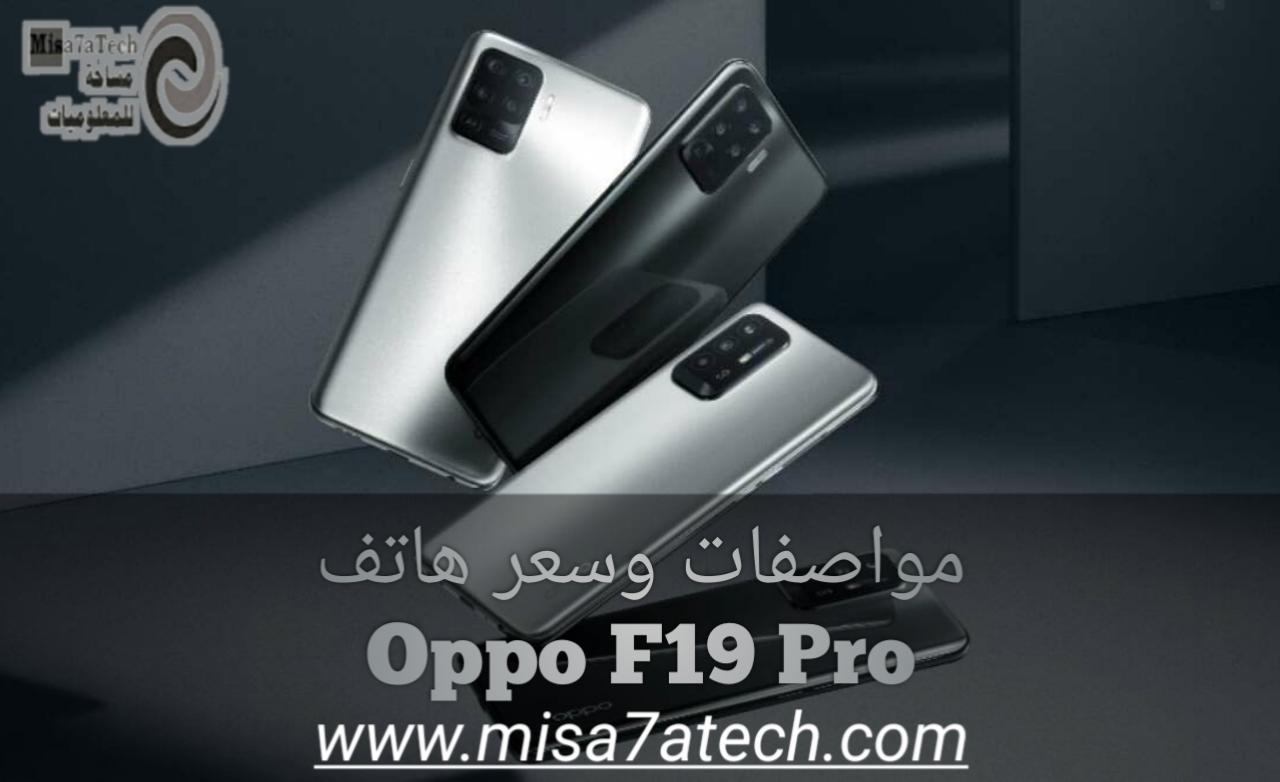 مواصفات وسعر هاتف Oppo F19 Pro | سعر ومواصفات Oppo F19 Pro.