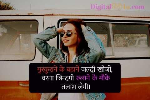 motivationa-hindi-shayri-download