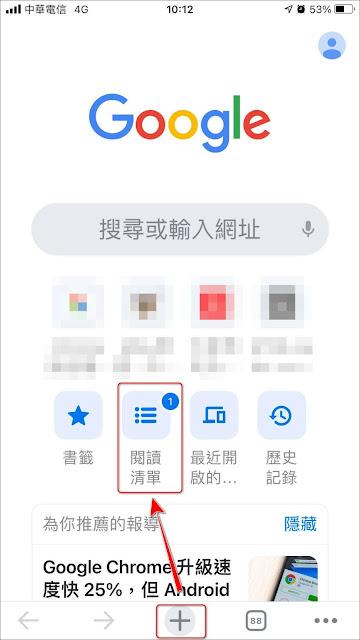 Chrome『加到閱讀清單』功能的啟用、使用或關閉,以及讓電腦手機同步『閱讀清單』的方式