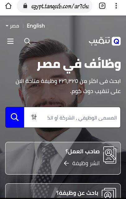 The bestjos sites in Egypt 2020