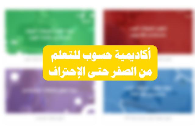 موقع أكاديمية حسوب للتعلم من الصفر حتى الإحتراف