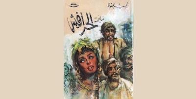 ملخص رواية الحرافيش للكاتب المصري نجيب محفوظ