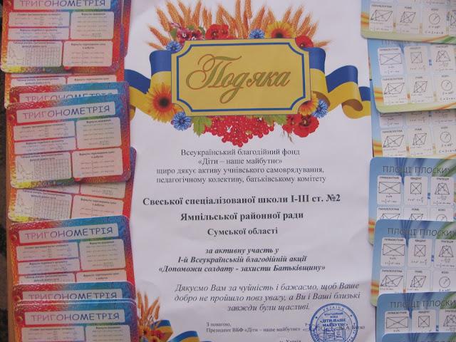 Свеська спеціалізована школа І-ІІІ ступенів №2 «ліцей» живе наповненим, цікавим життям. І інших запрошує так жити!